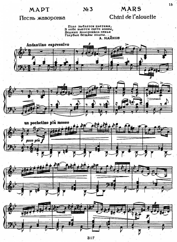Чайковский вальс цветов картинки 8